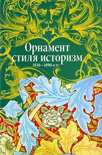 Орнамент стиля историзм. 1830-1890-е гг. #1