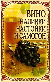Вино, наливки, настойки и самогон в домашних условиях #1