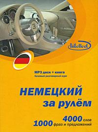 Немецкий за рулем (+ CD) #1