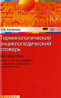 Терминологический энциклопедический словарь. Математика и все, что с ней связано, на немецком, английском #1