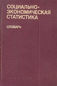 Социально-экономическая статистика. Словарь #1
