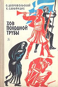 Зов походной трубы   Добровольский Олег Михайлович, Сарафидис Костас  #1