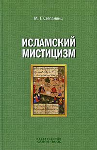 Исламский мистицизм | Степанянц Мариэтта Тиграновна #1