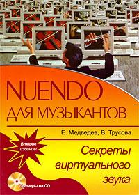 Nuendo для музыкантов. Секреты виртуального звука (+ CD) #1