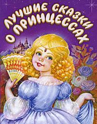 Лучшие сказки о принцессах #1