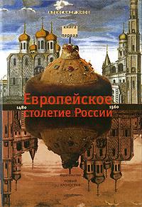 Россия и Европа. 1462-1921. В 3 книгах. Книга 1. Европейское столетие России. 1480-1560  #1