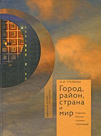 Город, район, страна и мир. Развитие России глазами страноведа  #1