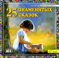 25 знаменитых сказок (аудиокнига MP3) | Гаршин Всеволод Михайлович, Одоевский Владимир Федорович  #1