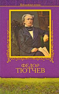 Федор Тютчев. Избранное #1