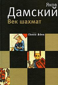 Век шахмат | Дамский Яков Владимирович #1