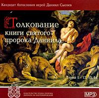 Толкование книги святого пророка Даниила. Главы 1-12, 13, 14 (аудиокнига MP3) | Священник Даниил Сысоев #1