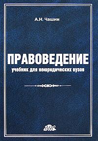 Правоведение | Чашин Александр Николаевич #1