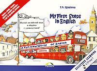 My First Steps in English (комплект из 2 книг, карточек, CD) #1