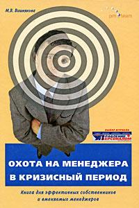 Охота на менеджера в кризисный период. Книга для эффективных собственников и вменяемых менеджеров  #1