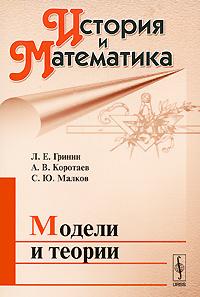 История и Математика. Альманах, №5, 2009. Модели и теории #1