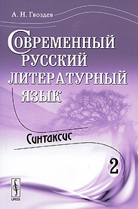 Современный русский литературный язык. Часть 2. Синтаксис  #1