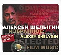 Алексей Шелыгин. Музыка из кинофильмов и сериалов #1