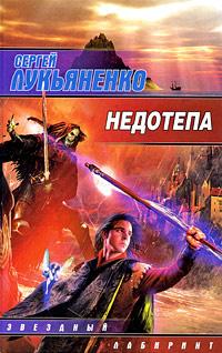 Недотепа | Лукьяненко Сергей Васильевич #1
