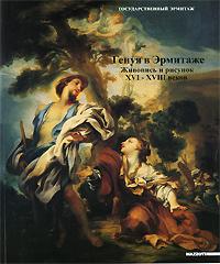 Генуя в Эрмитаже. Живопись и рисунок XVI-XVIII веков #1