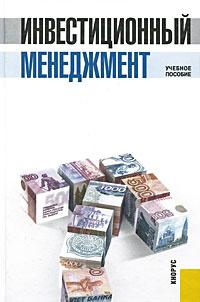 Инвестиционный менеджмент | Мамченко О. П., Межов Игорь Степанович  #1