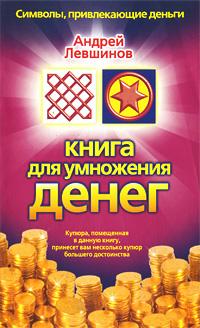 Книга для умножения денег #1