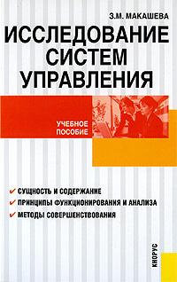 Исследование систем управления #1