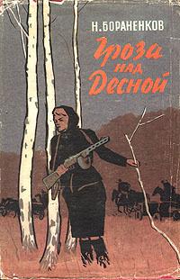 Гроза над Десной   Бораненков Николай Егорович #1