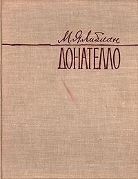 Донателло   Либман Михаил Яковлевич #1