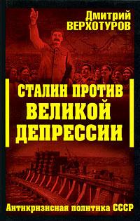 Сталин против Великой Депрессии. Антикризисная политика СССР  #1