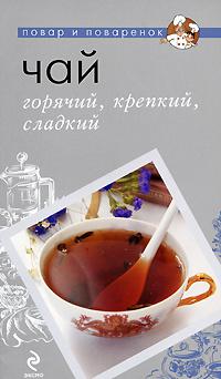 Чай. Горячий, крепкий, сладкий #1