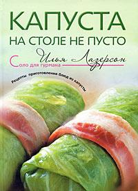 Капуста - на столе не пусто. Рецепты приготовления блюд из капусты | Лазерсон Илья Исаакович  #1