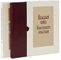 Вкладная книга Кожеозерского монастыря (подарочный комплект из 2 книг)  #1