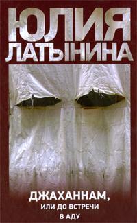Джаханнам, или До встречи в аду | Латынина Юлия Леонидовна  #1