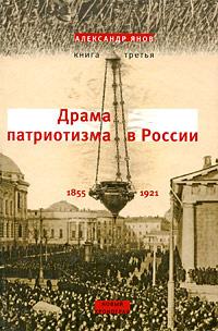 Россия и Европа. 1462-1921. В 3 книгах. Книга 3. Драма патриотизма в России. 1855-1921  #1