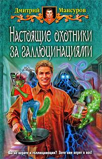 Настоящие охотники за галлюцинациями | Мансуров Дмитрий Васимович  #1