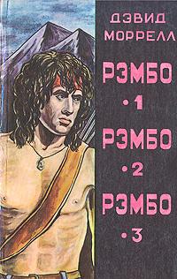 Рэмбо-1. Рэмбо-2. Рэмбо-3 | Моррелл Дэвид #1