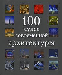 100 чудес современной архитектуры #1