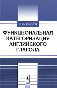 Функциональная категоризация английского глагола   Болдырев Николай Николаевич  #1