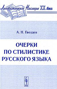 Очерки по стилистике русского языка   Гвоздев Александр Николаевич  #1