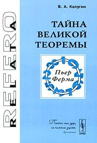 Тайна Великой теоремы #1