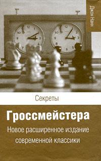 Секреты гроссмейстера | Нанн Джон #1