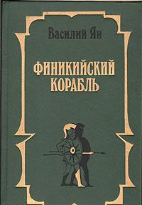 Финикийский корабль | Ян Василий Григорьевич #1