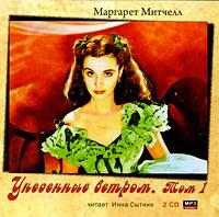 Унесенные ветром. Том 1 (аудиокнига MP3 на 2 CD) | Митчелл Маргарет  #1