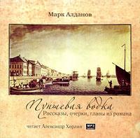 Пуншевая водка (аудиокнига MP3) | Алданов Марк Александрович  #1