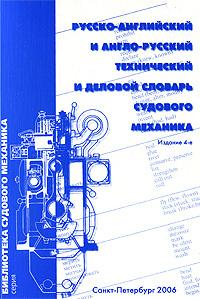 Русско-английский и англо-русский технический и деловой словарь судового механика  #1