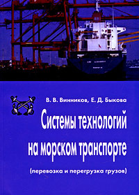 Системы технологий на морском транспорте (перевозка и перегрузка грузов)  #1