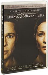 Загадочная история Бенджамина Баттона (2 DVD) #1