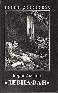 Левиафан | Борис Акунин #1