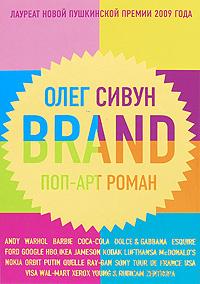 Brand. Поп-арт роман | Сивун Олег #1