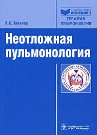 Неотложная пульмонология | Зильбер Эльмира Курбановна #1
